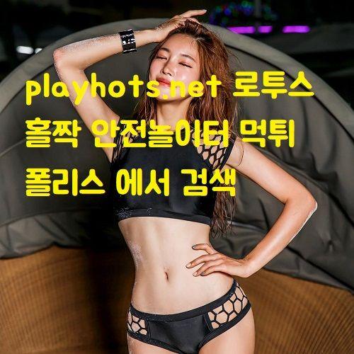 playhots.net 로투스홀짝 안전놀이터 먹튀폴리스