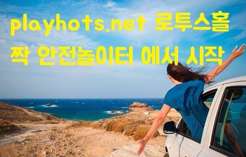 playhots.net 로투스홀짝 안전놀이터 에서 시작