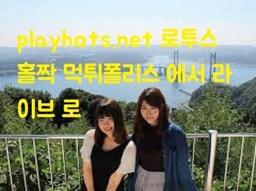 playhots.net
